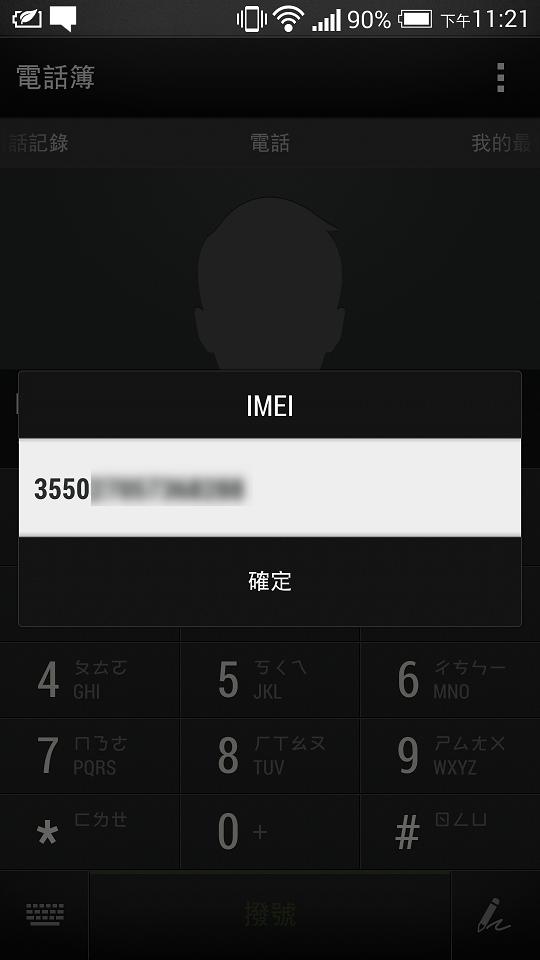 2014 07 09+15.21.45 - 手機怕弄丟?記下手機IMEI碼,遺失才好找回