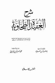 حمل كتاب شرح العقيدة الطحاوية - ابن أبي العز