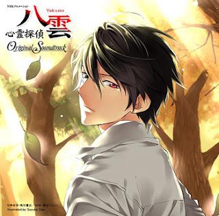 Shinrei Tantei Yakumo Original Soundtrack