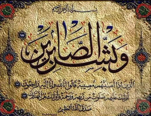 Qurani ayat current affairs Calligraphy ayat