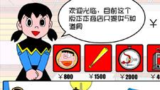 Doraemon Baseball Typing Game Play Online