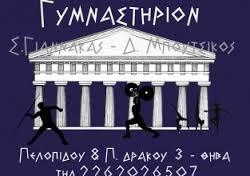 ΓΥΜΝΑΣΤΗΡΙΟΝ Δ. ΜΠΟΥΤΣΙΚΟΣ