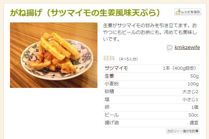 がね揚げ(サツマイモの生姜風味天ぷら) by kmikzewife [クックパッド] 簡単おいしいみんなのレシピが147万品