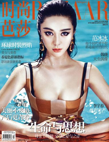 Fan Bingbing for Harper's Bazaar China 2013