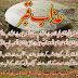Hadith: Qabar ka Azab