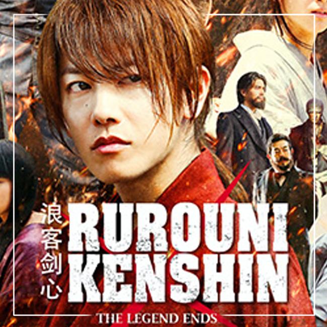 RUROUNI KENSHIN The Legend Ends Movie Review