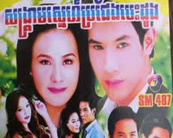 [ Movies ]  - សង្រ្គាមស្នេហ៍ប្រជែងបេះដូង- Movies, Thai - Khmer, Series Movies - [ 38 part(s) ]