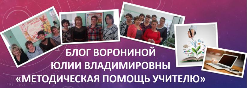 """Блог Ворониной Юлии Владимировны """"Методическая помощь учителю"""""""