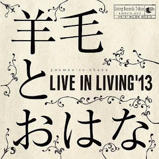 Yomo to Ohana 羊毛とおはな - Live In Living '13