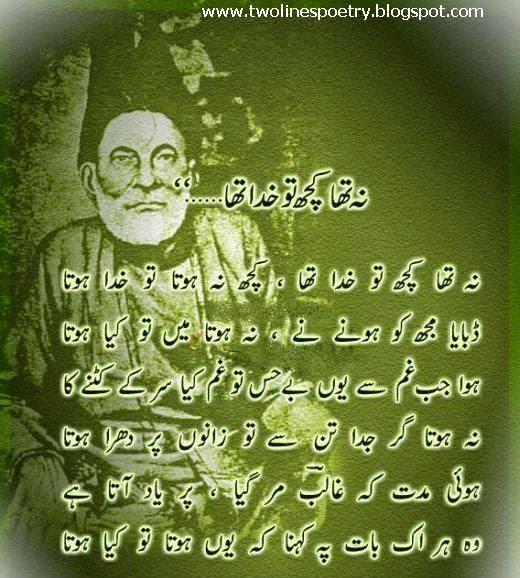 Mirza Ghalib Urdu Ghazals,Ghalib Pictures Poetry,Best Shayari Of Mirza ...