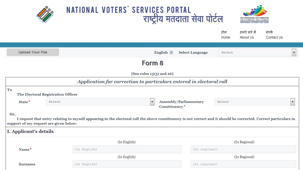 how to find voter id card