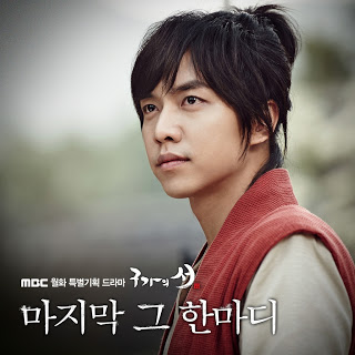 Lee Seung Gi (이승기) - Last Word 마지막 그 한마디 (Gu Family Book OST)