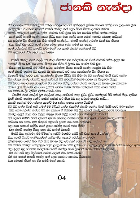 janaki nenda | Sinhala Wela Katha and Sinhala Wal Katha