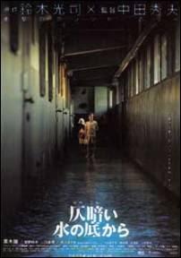 Dark Water 2002 Hollywood Movie Watch Online