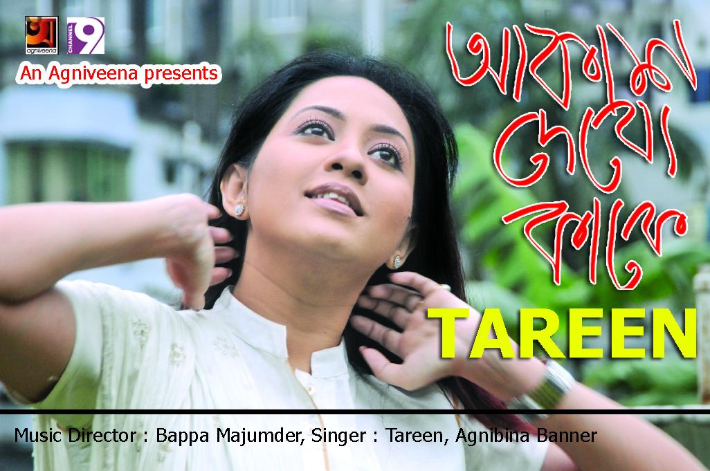 Akash Debo Kake � Tareen (2012) Mp3 Album - Onidrabd.Net