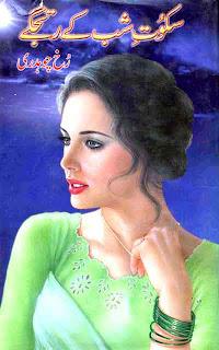 Sukoot Shab Ke Ratjagay (Romantic Urdu Novels) By Rukh Chaudhary complete in pdf