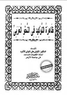 التوكيد في النحو العربي