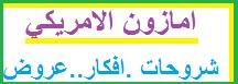 موقع امازون الامريكي للتسوق بالعربي دليل كامل