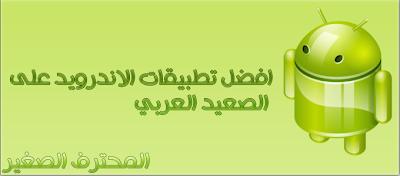 افضل تطبيقات الاندرويد على  الصعيد العربي