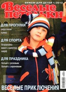 Веселые петельки Вяжем для детей № 1 2012