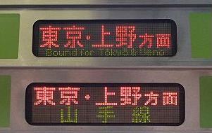 山手線 東京・上野行き