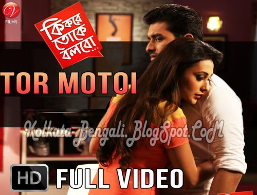 bengoli movie video song