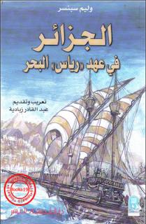 الجزائر في عهد رياس البحر 6.png
