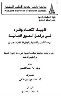تكييف الاتهام وأثره في مراحل الدعوى الجنائية - وفق النظام السعودي 19-05-2011%2B22-27-1