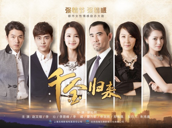Thiên kim trở về 2014 - 01