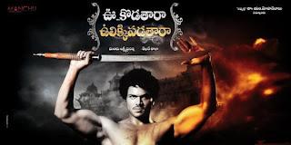 Uu kodathara ulikki padathara  (2012) Telugu Movie