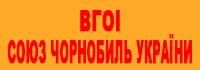 """Сайт ВГОІ """"Союз Чорнобиль України"""""""