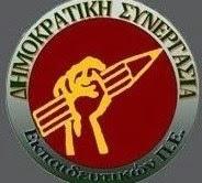 Δημοκρατική Συνεργασία Εκπαιδευτικών Μαγνησίας