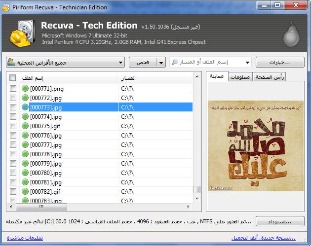 تحميل برنامج إستعادة الملفات المحذوفة أحدث إصدار Recuvav 1.51.1063