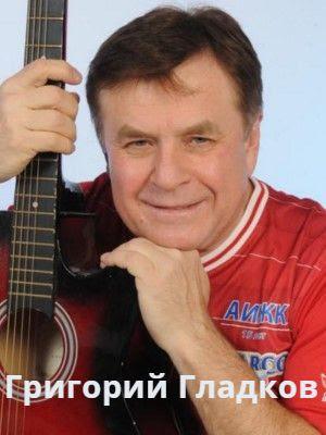 Григорий Гладков поёт под гитару «Подмосковье»