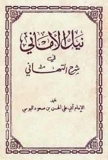 نيل الأماني في شرح التهاني - الحسن بن مسعود اليوسي pdf