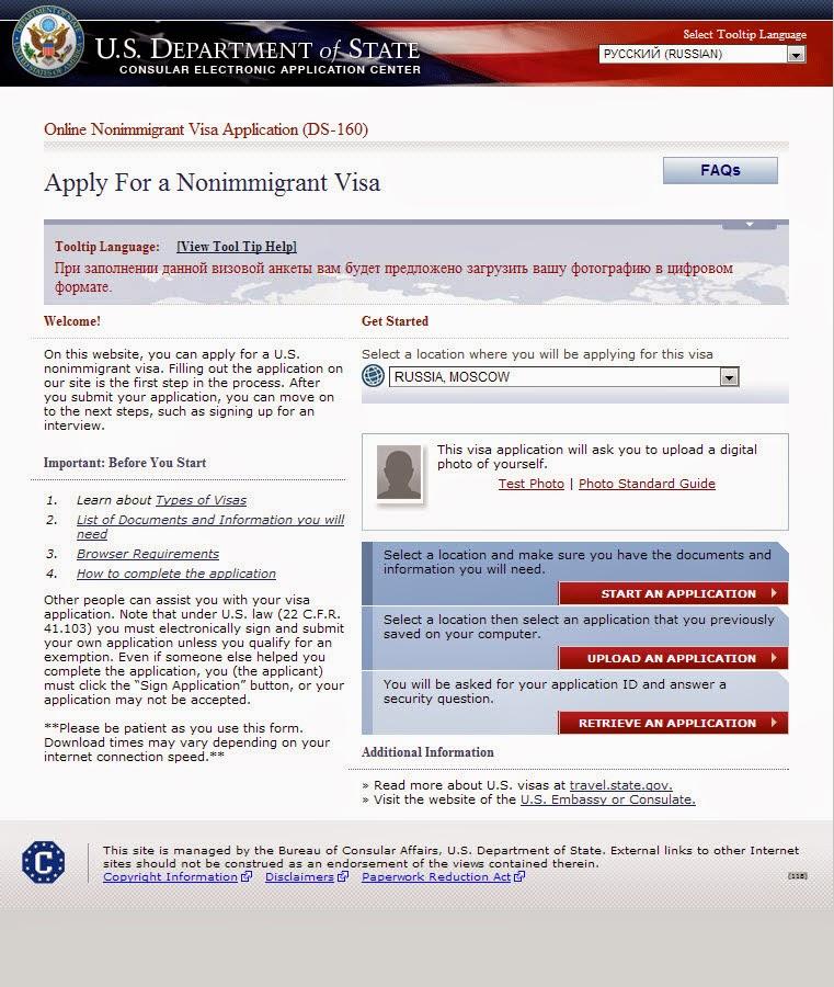 Инструкция Прохождения Собеседования Иммиграционной Визы В Сша