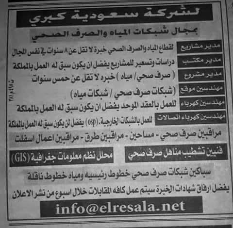 وظائف خاليه بمجال شبكات المياة والصرف الصحى بالسعودية - وظائف من جريدة الاهرام 22/5/2015