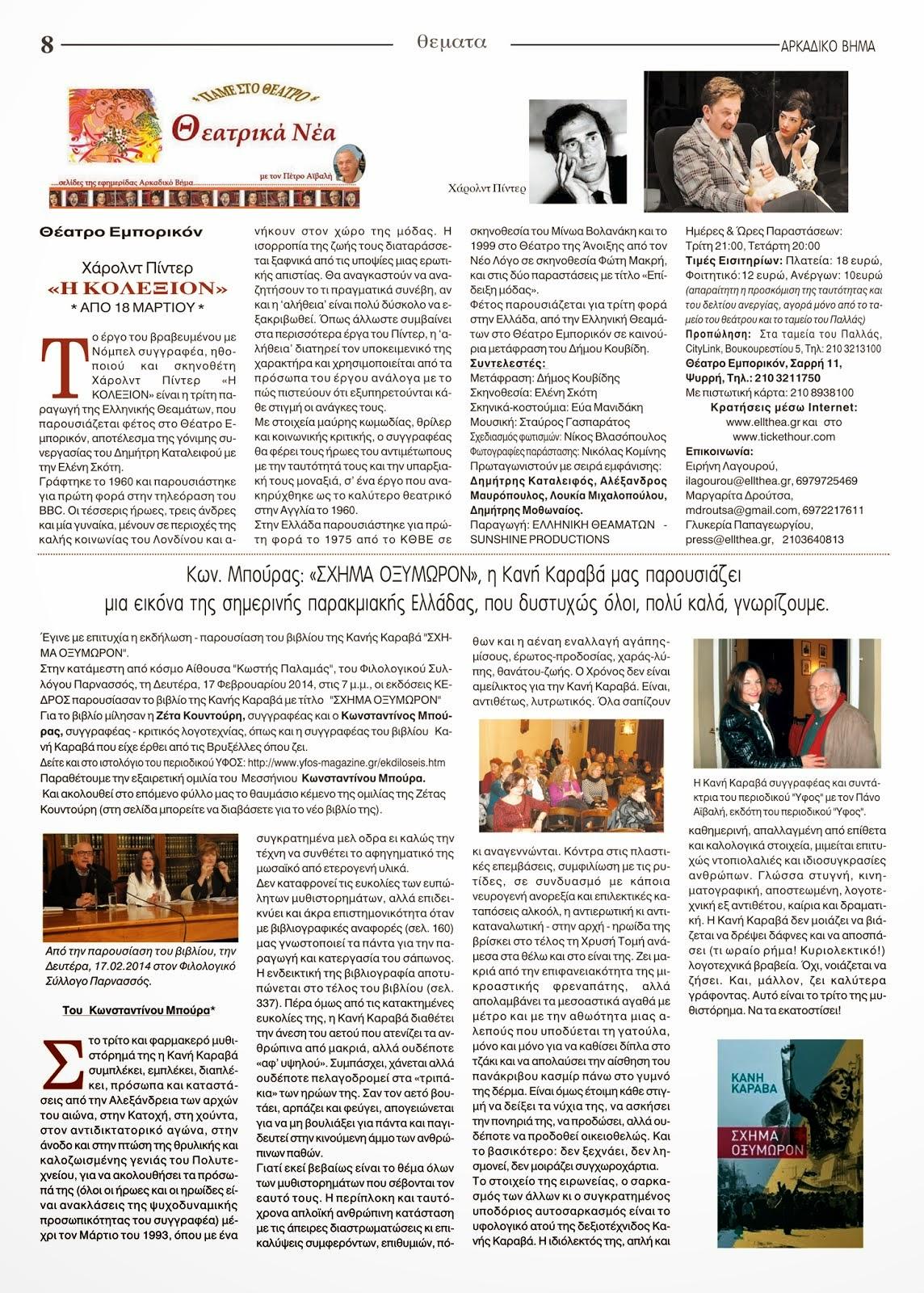 ΘΕΑΤΡΙΚΑ ΝΕΑ κάθε μήνα στην εφημερίδα Αρκαδικό Βήμα με τον Πέτρο Αϊβαλή
