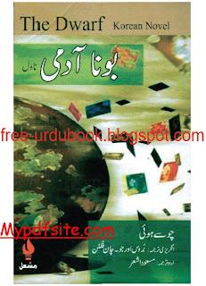 Bona Admi By Masood Ashar