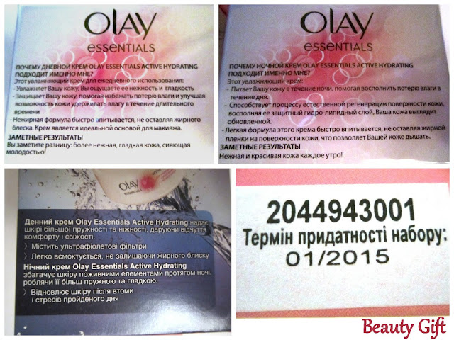 OLAY Active Hydrating non stop 24, розыгрыш, Giveawаy