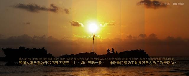 郑明析, 摄理教会, 月明洞, 箴言图像, 太阳, 神, JMS, Joshua Jung, Providence, Wolmyeung dong, proverb, sun, God