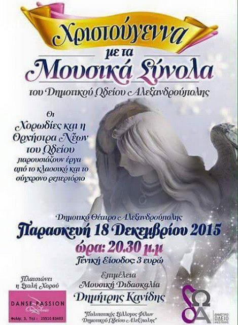 Χριστουγεννιάτικη συναυλία του Δημοτικού Ωδείου Αλεξανδρούπολης