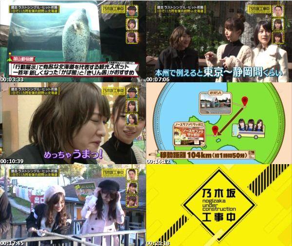 [TV-Variety] 乃木坂工事中 – 2016.11.07 – #79