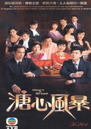 Sóng Gió Gia Tộc - Heart Of Greed (40/40) - 2007