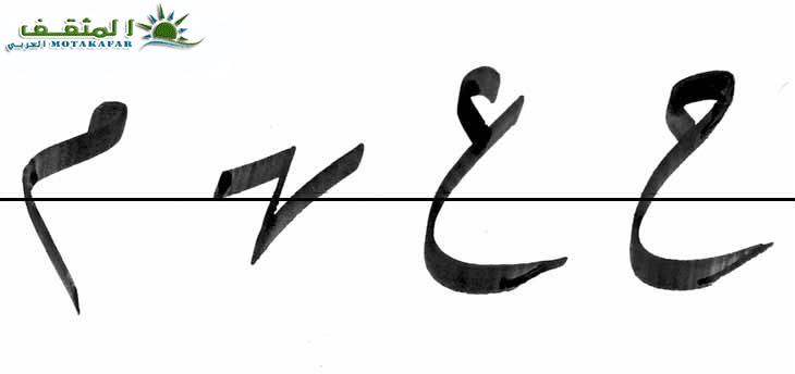أنواع الخطوط العربية, خط الرقعة, الخطوط العربية, المثقف العربي, من خطوطنا العربية