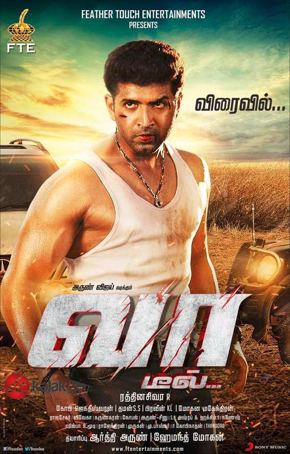 vaa deal first look poster