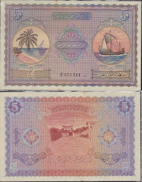 Maldive 5 Rupees 1960 P# 4b
