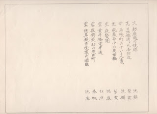 Table of contents of the Taisho Shinsai Gashu, part 2.