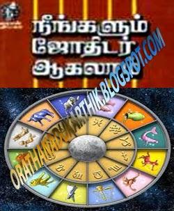 நீங்களும் ஜோதிடர் ஆகலாம் -தமிழ் மின்னூல்  1330_1+c