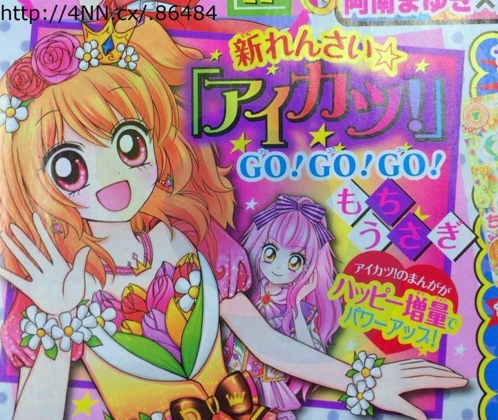 Aikatsu! Go! Go! Go!